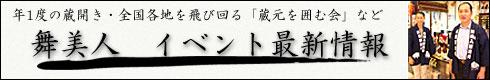 福井の地酒・舞美人 イベント最新情報はこちらへどうぞ