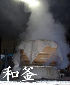 福井の地酒・舞美人では、昔ながらの和釜を使っています。詳しくはこちらへ。