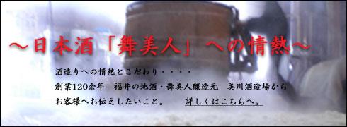 福井の地酒・舞美人醸造元 美川酒造場の紹介と酒造りのこだわり・思いを込めました。ぜひ一度ご覧ください。