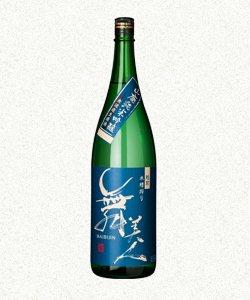 画像1: 山廃純米吟醸1.8
