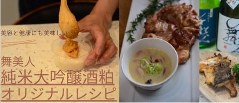 舞美人 純米大吟醸酒粕 オリジナルレシピはこちらです。