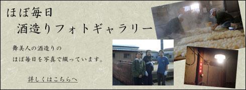 福井の地酒 舞美人の酒造り。厳しい中にも喜びにあふれた酒造りを写真で綴っています。