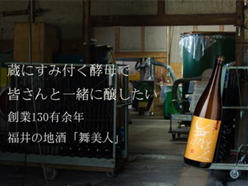 Makuake クラウドファンディング 舞美人 蔵付酵母人 プロジェクト
