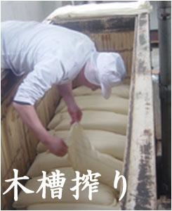 福井の地酒・舞美人では、全量を木槽(きぶね)で搾っています。詳しくはこちらへ。