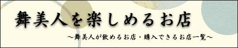 福井の地酒・舞美人が飲める飲食店、購入できる販売店のご紹介です。