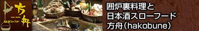日本酒 スローフード方舟